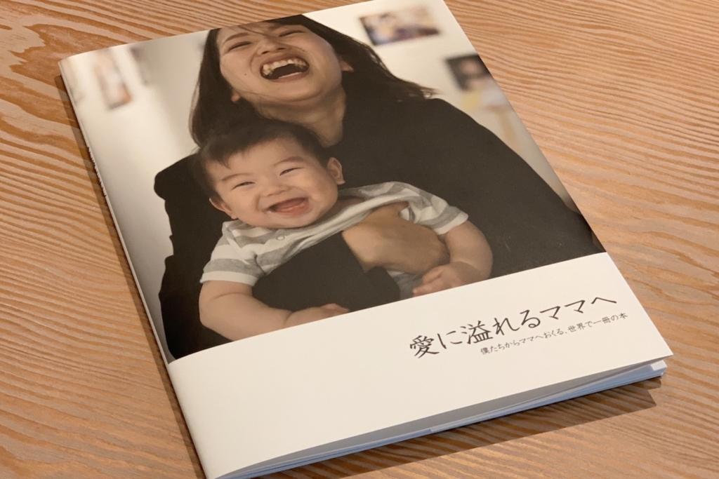 子育てを頑張る妻へのプレゼントには、オリジナルフォトブックを!