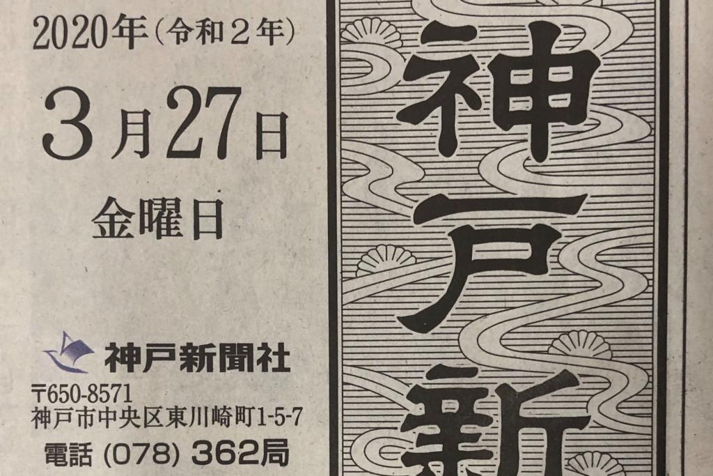 【神戸新聞にハモンが掲載されました!】