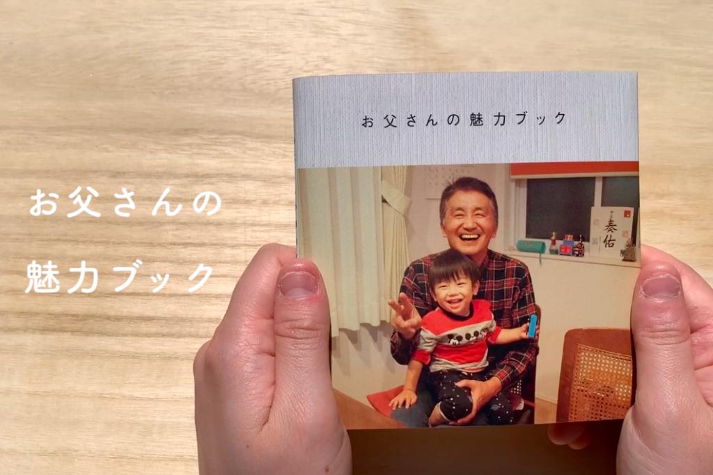 なかなか会えない今だからこそ。父の日に『お父さんの魅力ブック』をおくろう。