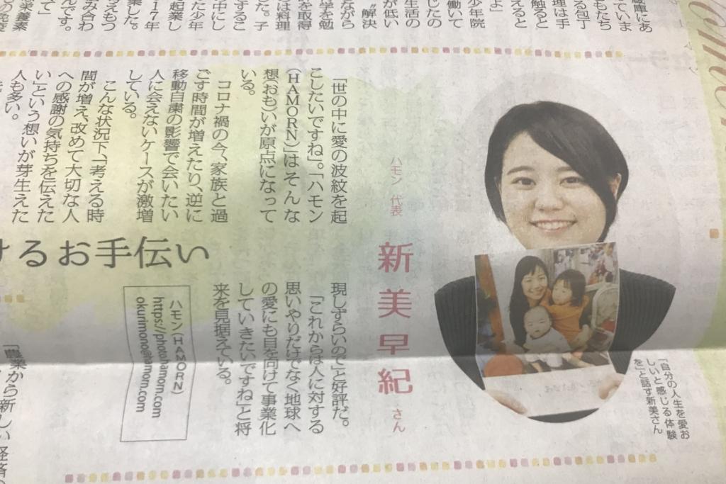 【大阪日日新聞に掲載いただきました】